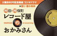 神田神保町 レコード屋のおかみさん