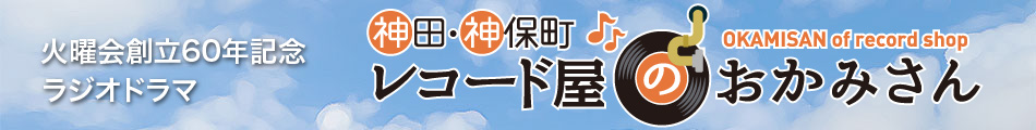 神田神保町レコード屋のおかみさん