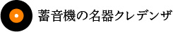 Midashi03