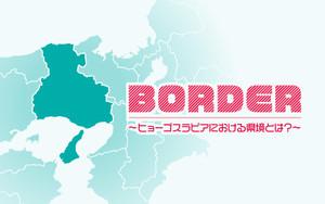 Border_radiko